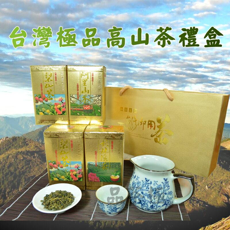 甘醇飄香台灣極品高山茶 四合一茶葉精緻禮盒 高山茶 精美包裝,頂級茶葉送禮大方