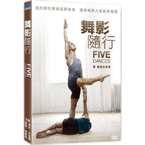 舞影隨行DVD-未滿18歲禁止購買
