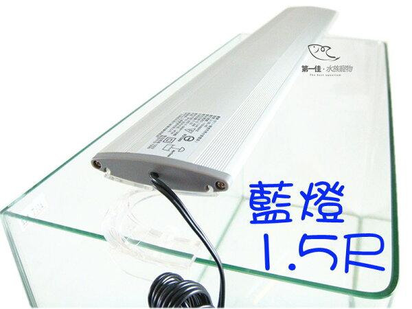 [第一佳水族寵物]台灣雅柏UPZ系列LED超薄跨燈藍燈(海水、軟體專用)[1.5尺]免運