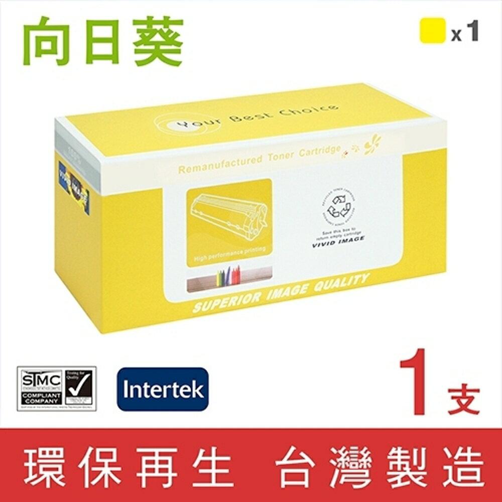 『滿額領券折』[Sunflower 向日葵]for Fuji Xerox DocuPrint CM405df / CP405d (CT202036) 黃色環保碳粉匣(11K)
