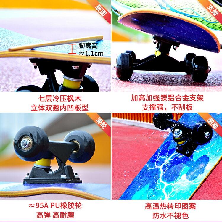【動作輪】四輪滑板初學者成人男女生青少年  免運 雙11狂歡
