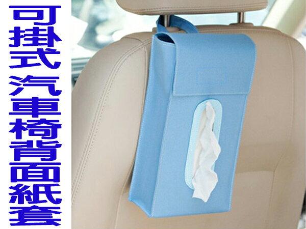 BO雜貨:BO雜貨【SV6270】可掛式面紙收納袋懸掛式面紙盒汽車椅背面紙套居家車用面紙收納盒