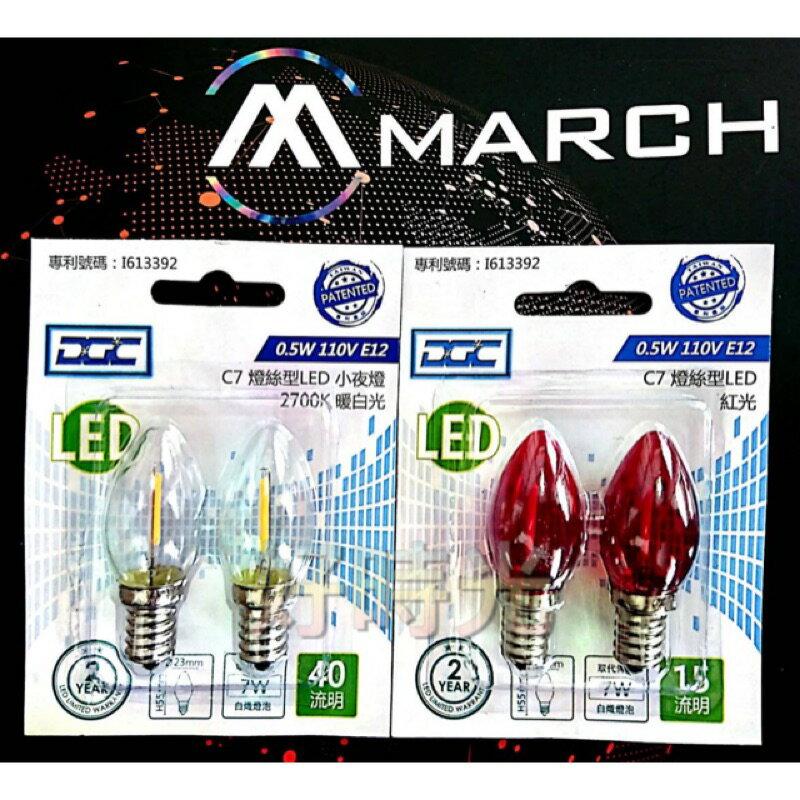 好時光~MARCH 燈絲型 LED E12 0.5W 燈泡 蠟燭燈泡 黃光 紅光 110V小燈泡 小夜燈神明燈 二入一組
