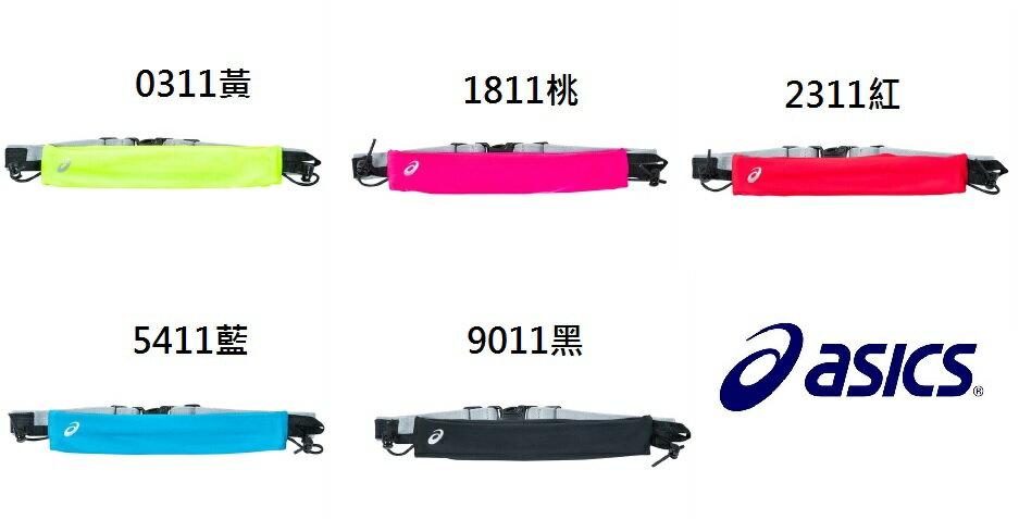 [陽光樂活]ASICS亞瑟士 配件 / 腰包 / 彈性慢跑腰包S- EBM515- __ (五色可選)