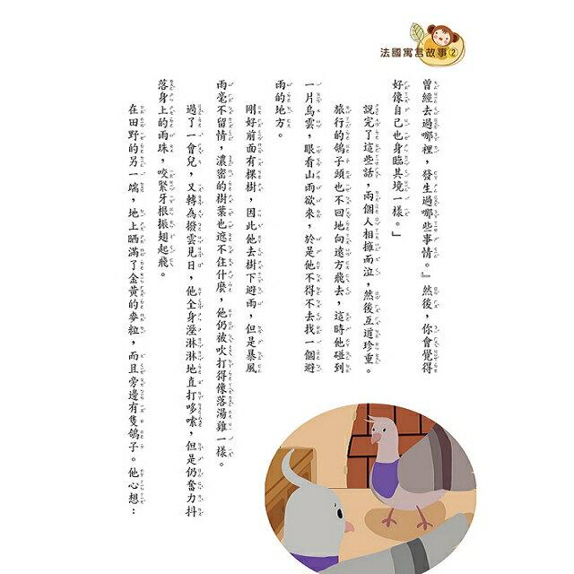 【預購】法國寓言故事1-2 (全套2冊) 9