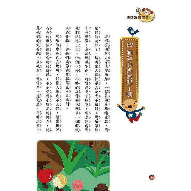 【預購】法國寓言故事1-2 (全套2冊) 1