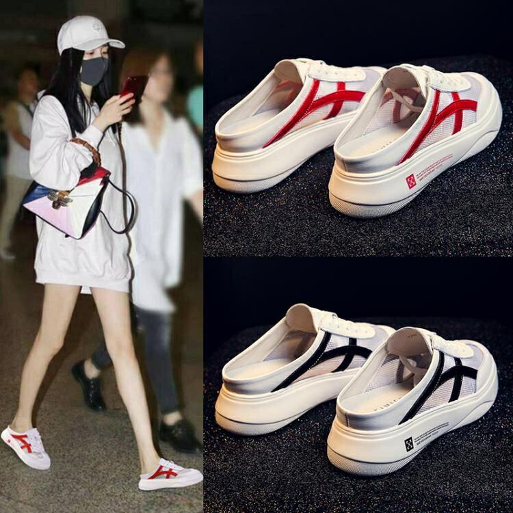 懶人半拖女外穿年夏季新款厚底涼拖百搭韓版網紅包頭小白鞋子