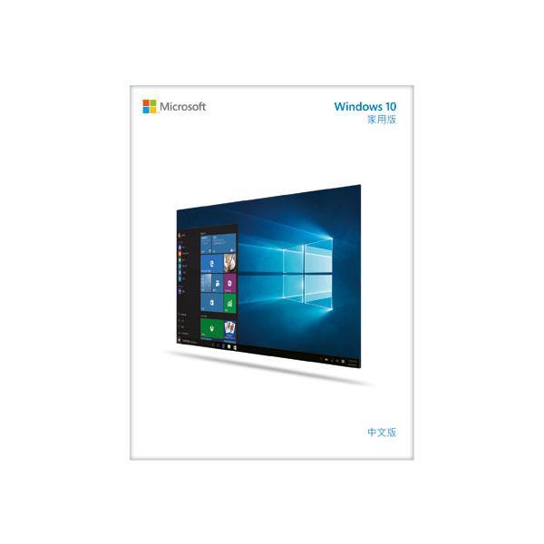 ★綠光能Outlet★Microsoft微軟WIN HOME 10 32-bit/64-bit 中文盒裝版