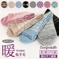 保暖配件推薦襪子推薦到ANUAN 女款 兔羊毛襪 少女襪 保暖襪就在衣襪酷 EWAKU推薦保暖配件推薦襪子