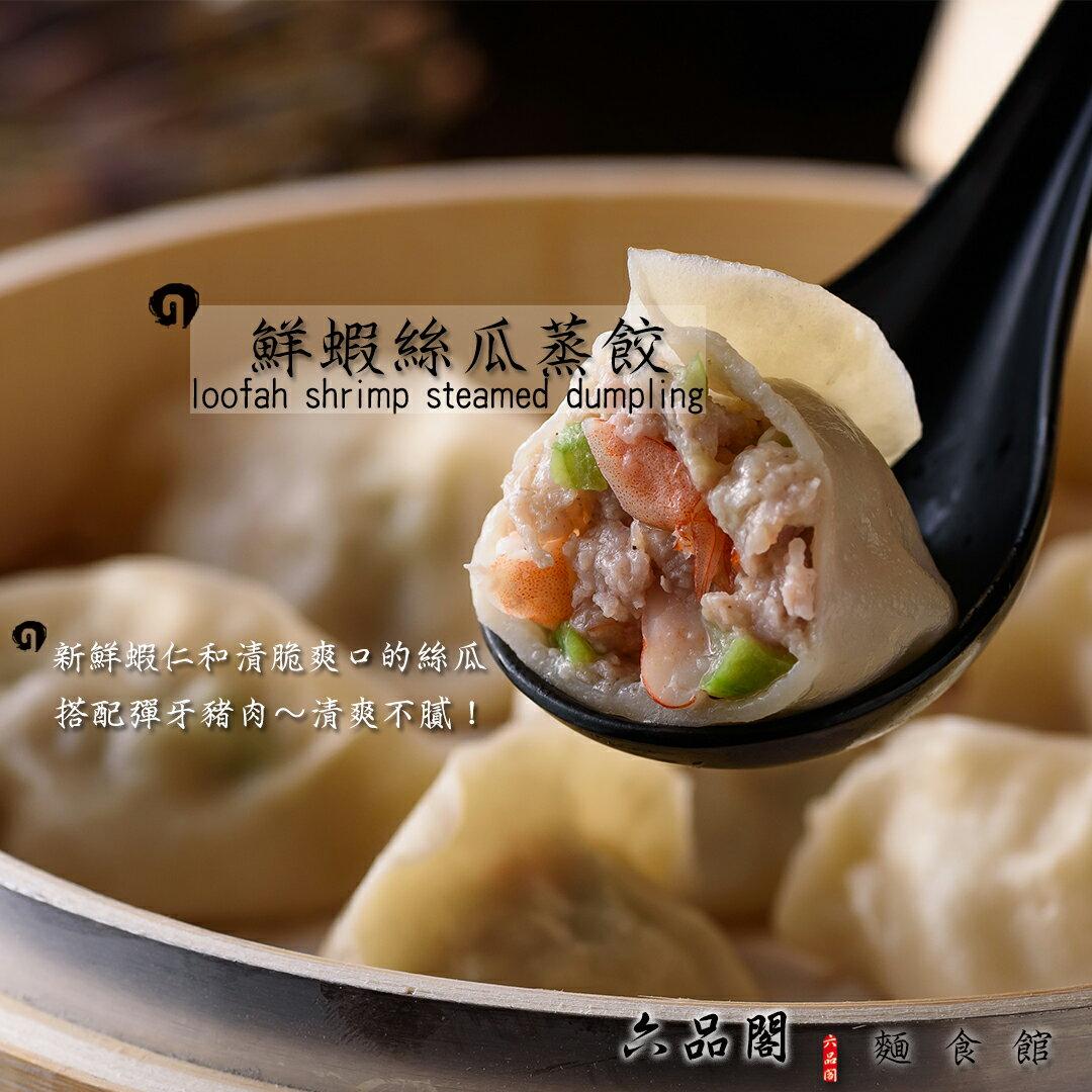 六品閣 絲瓜鮮蝦蒸餃(一袋24入) 1