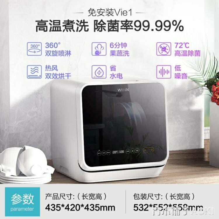 新款華凌台式洗碗機全自動家用免安裝迷你小型消毒烘干刷碗Vie1