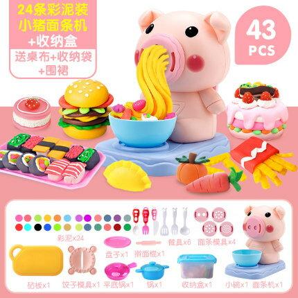 橡皮泥模具 兒童麵條機玩具無毒橡皮彩泥模具工具套裝手工製作輕粘土女孩『CM37362』