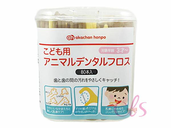日本 AKACHAN 阿卡將 3歲以上 可愛兒童動物牙線 盒裝80入 ☆艾莉莎ELS☆ 現貨