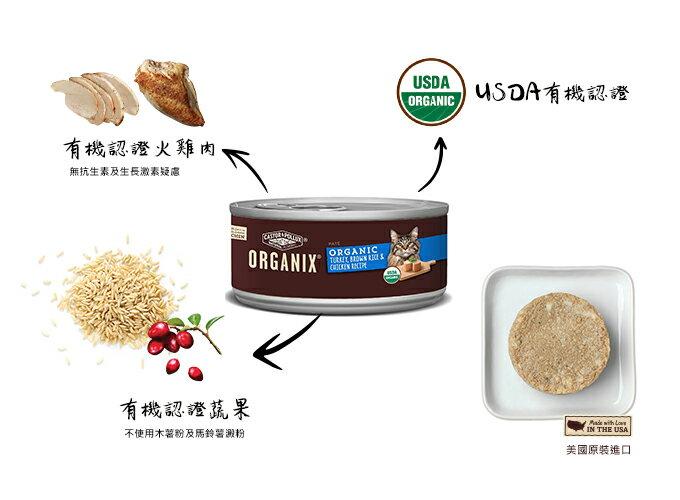 ORGANIX 歐奇斯 95%貓用主食餐罐 7種口味 5.5oz(156G) X12罐 1
