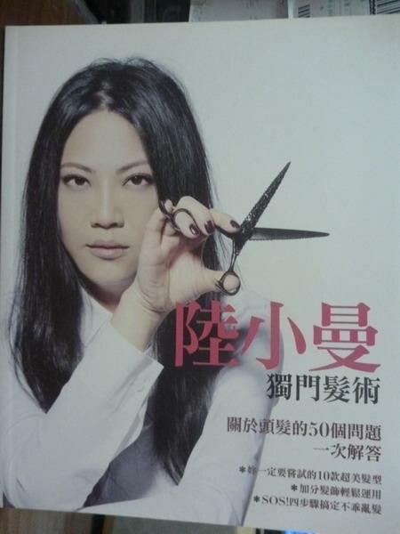 【書寶二手書T4/美容_QLD】陸小曼獨門髮術-比你更在乎你頭髮的髮型師_陸小曼