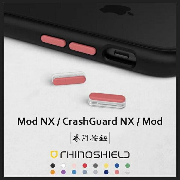 [限定特賣] RHINO SHIELD Mod NX & CrashGuard NX & Mod 犀牛盾 替換式按紐