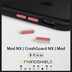 RHINO SHIELD Mod NX & CrashGuard NX & Mod 犀牛盾 替換式按紐