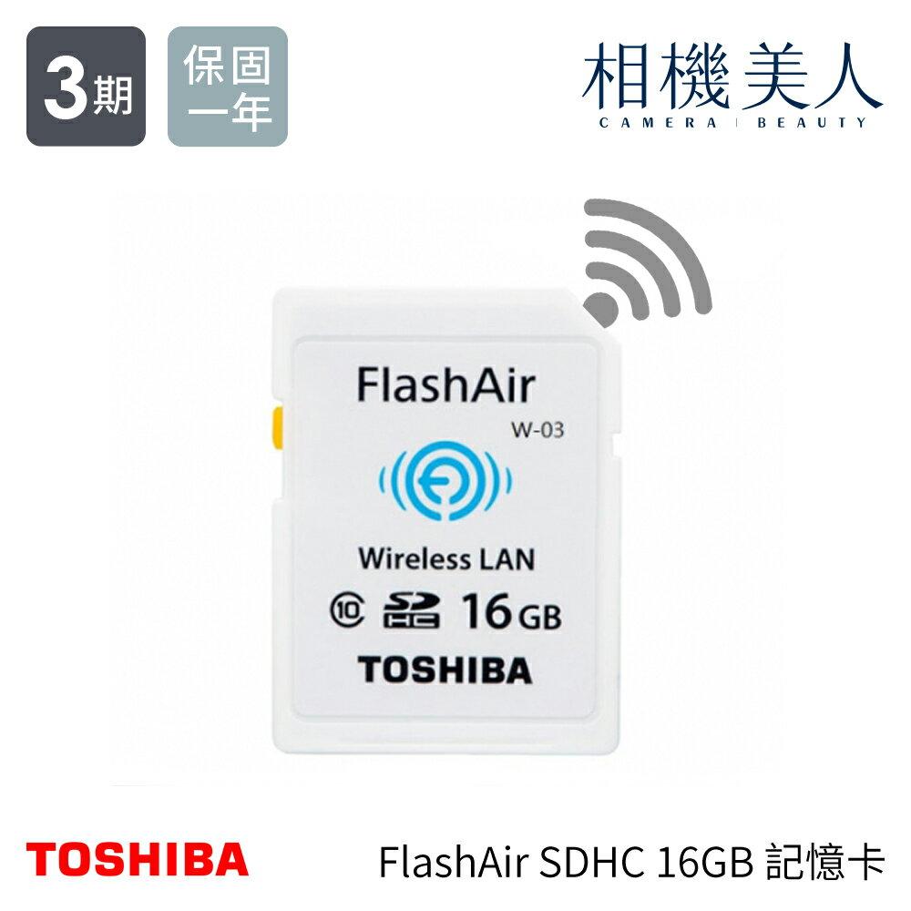 【TOSHIBA】 FlashAir SDHC Class10 16GB 高速記憶卡 日本製 W-03 WiFi記憶卡 toshiba 16G
