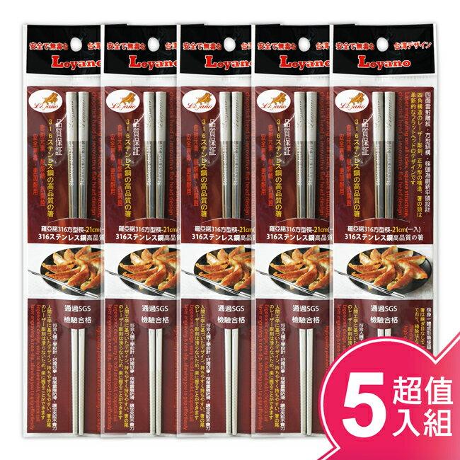 【Loyano羅亞諾】SUS316不鏽鋼方型筷(21cm) LY-094 x 五雙