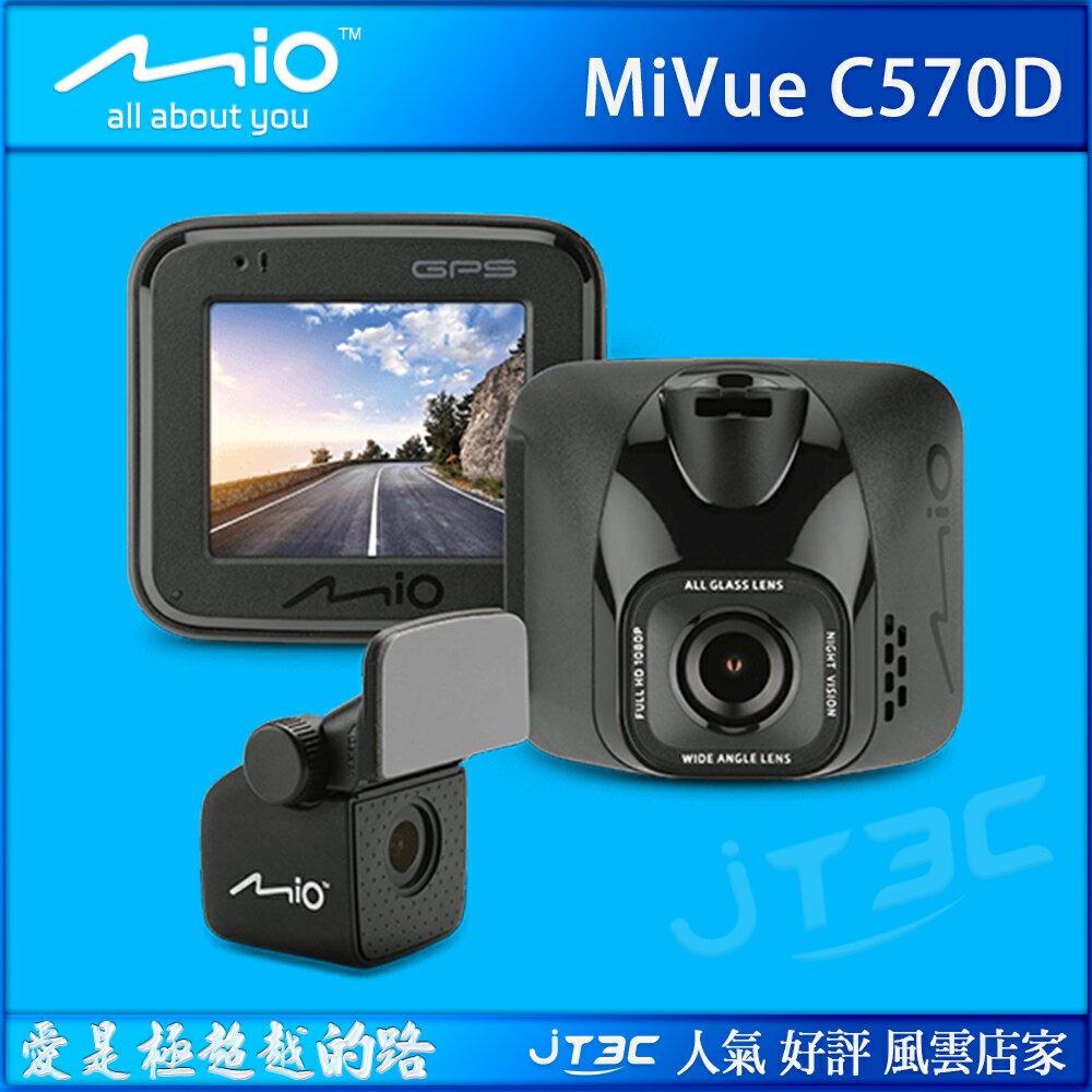 Mio MiVue C570D 星光級夜拍 GPS+測速 雙鏡頭 行車記錄器(內附32G記憶卡)《熱銷產品》