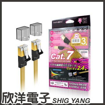 ~ 欣洋電子 ~ 鴻象 Magic Cat.7 FTP光纖 極高速扁平線 超扁線 防塵蓋3