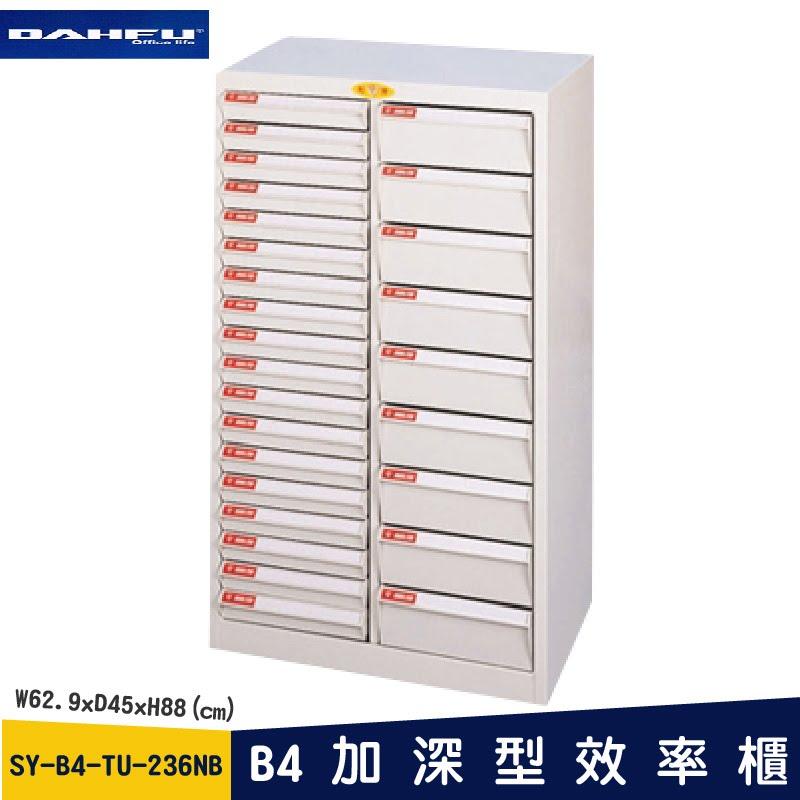 ◎分層好整理◎ SY-B4-TU-236NB B4加深型效率櫃 檔案櫃 文件櫃 資料櫃 整理盒 抽屜收納櫃【大富】