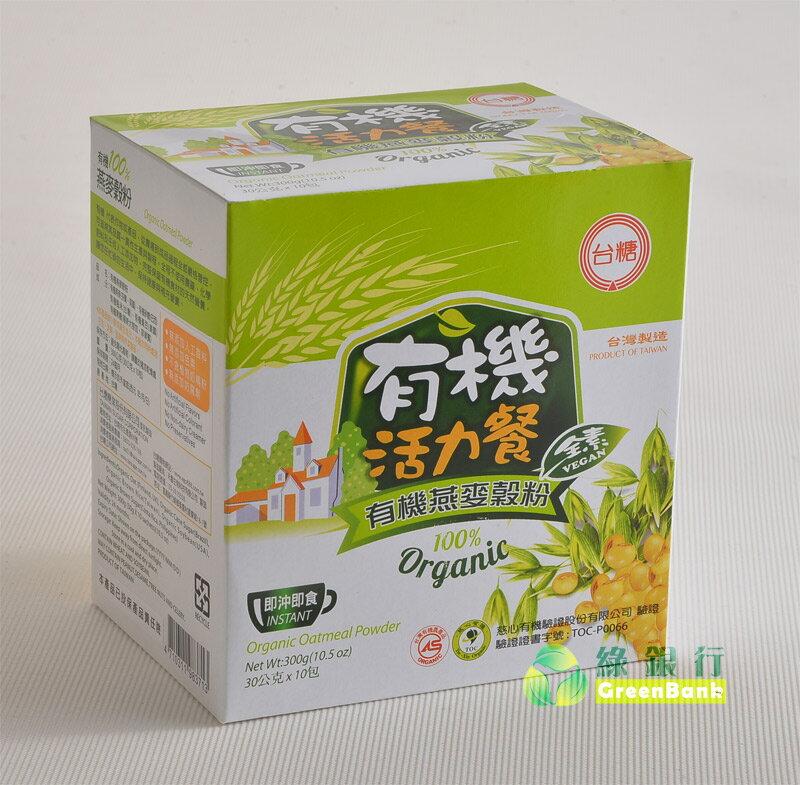 台糖有機燕麥穀粉 (每盒10包入)