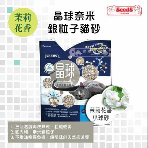 +貓狗樂園+ SEEDS台灣惜時【茉莉花香(細球)。晶球。奈米銀離子貓砂】272元--另有3包免運賣場