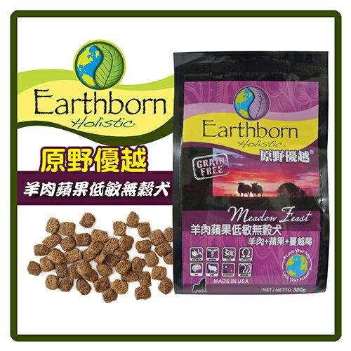【力奇】原野優越無穀糧-羊肉蘋果低敏配方 300g-160元>可超取 (A181D07-003)