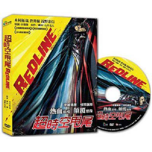 超時空甩尾DVD
