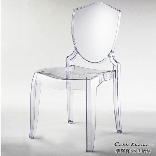 【凱堡】GhostChairs幽靈椅(透明)2入P41008