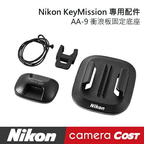 Nikon KeyMission AA-9 衝浪板固定底座 原廠配件 公司貨 適用 KeyMission 360 170