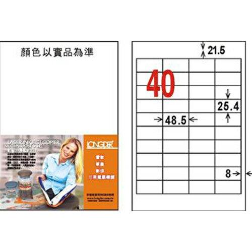 【LONGDER 龍德】LD-8109-W-A 白色40格三用標籤