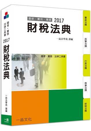 財稅法典-2017國考.實務法律工具書(一品)