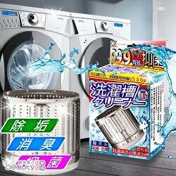 團購熱銷上萬包!!洗濯槽 改良版超濃縮洗衣槽清洗劑(3包/1盒)-MIT[78749]