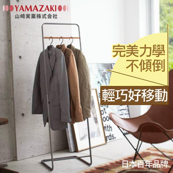 【YAMAZAKI】極簡風格掛衣架-灰★衣架 / 掛衣架 / 吊衣架 / 衣架桿 - 限時優惠好康折扣