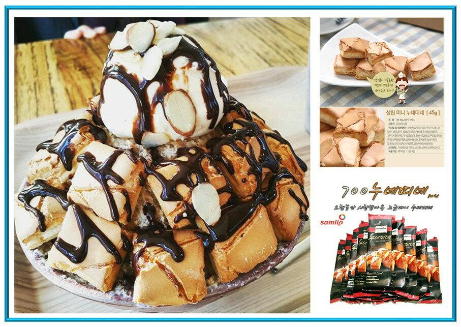 韓國Samlip 義式酥餅 Nuneddine 義式焦糖奶油千層酥 一口酥 45g