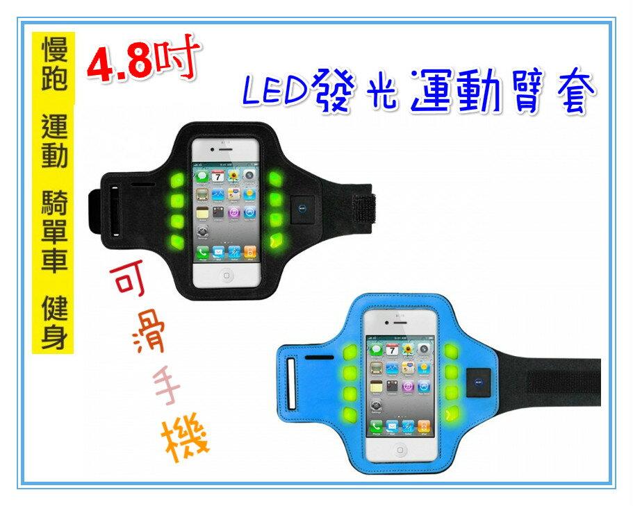 ❤含發票❤團購價❤【KINYO  LED 發光 運動臂套】❤手機/MP3/平板/運動/音樂/慢跑/自行車/單車/可滑手機/LED燈/耳機線孔❤