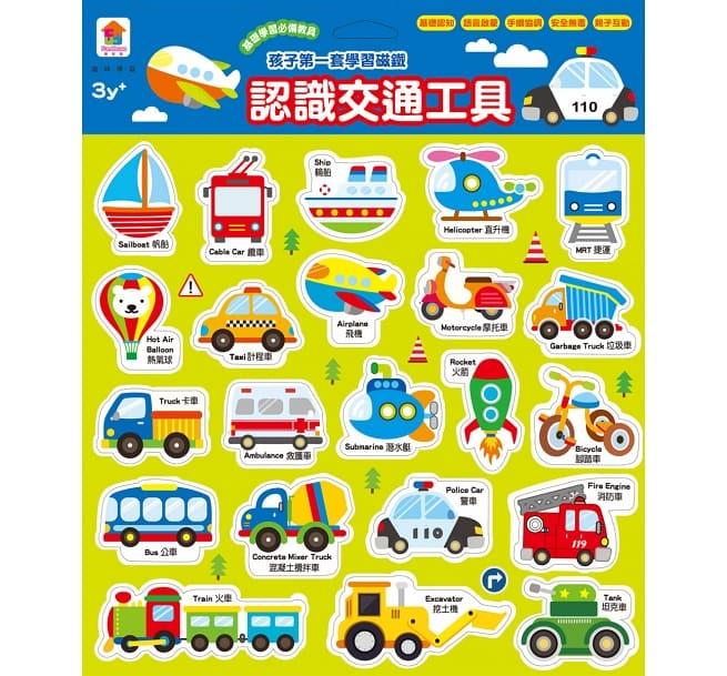 【Fun House】趣味學習 孩子第一套學習磁鐵-認識交通工具 FFM2002-20