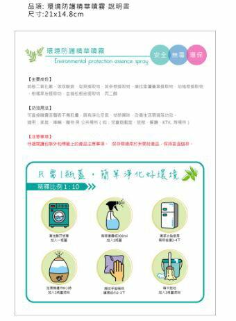 氧化氯 1000ml 環境防護噴液 Dela Bela 補充瓶 氣態二氧化氯 熱銷款 超取最多4罐 3