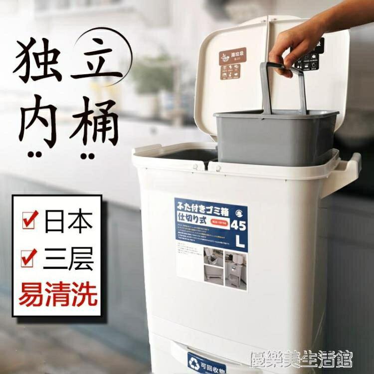 【快速出貨】垃圾桶 雙內桶日本垃圾分類垃圾桶家用廚房干濕分離帶蓋大號雙層余垃圾箱 七色堇 七色堇 新年春節  送禮
