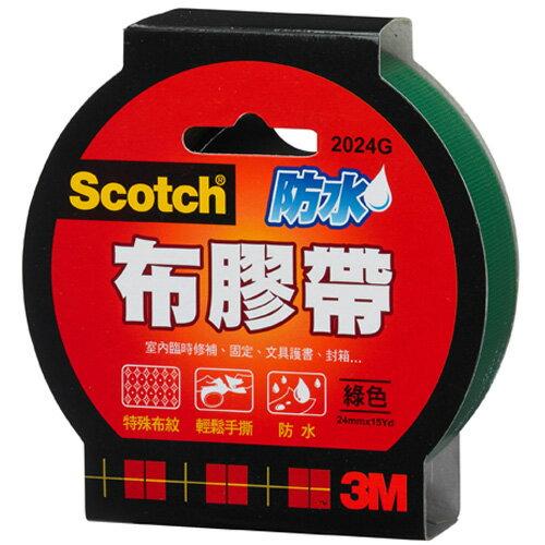 3M 2024G 防水布膠帶 綠色 24mmX15Yd