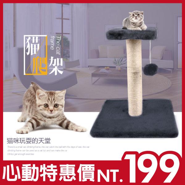 凱莉小舖【CAT005】 貓柱平台 貓跳台 劍麻柱 貓爬架/貓籠/貓玩具/貓窩/貓床/貓抓板