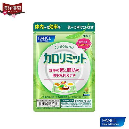 【海洋傳奇】【日本出貨】FANCL芳珂美體錠120粒(30日份)