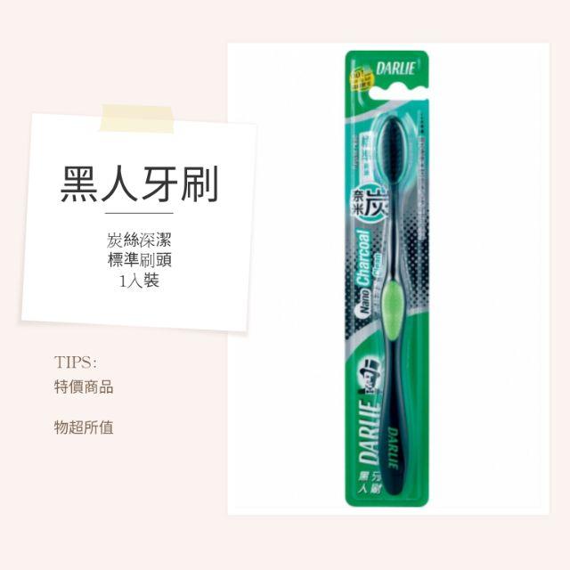 黑人牙刷 炭絲深潔(標準刷頭) 纖細軟毛 黑人 牙刷 (1入)