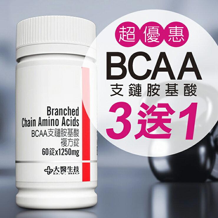 BCAA支鏈胺基酸(60錠/瓶)?7國製程與5國醱酵專利│提升訓練表現│補充胺基酸