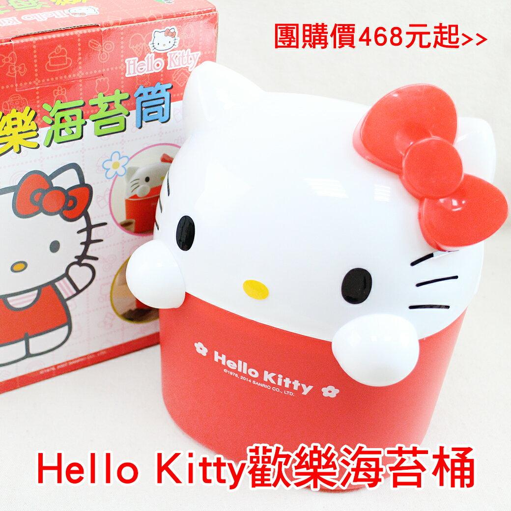 【0216零食會社】Hello Kitty歡樂海苔桶(經典紅)26g_10入
