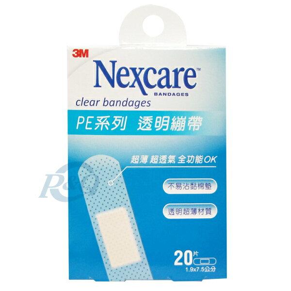 3M Nexcare 透明繃 (滅菌) 1.9x7.5cm 20片入  專品藥局【2001675】APP領券9折→優惠券代碼【08CP2000A】