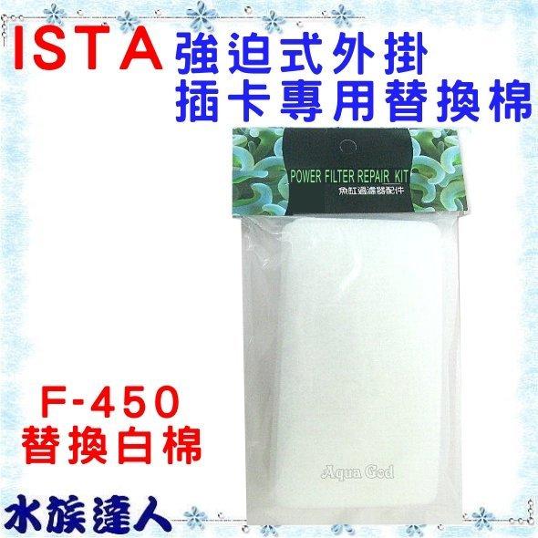 【水族達人】ISTA《F-450 插卡濾棉專用替換白棉 4片入》強迫式外掛過濾器適用