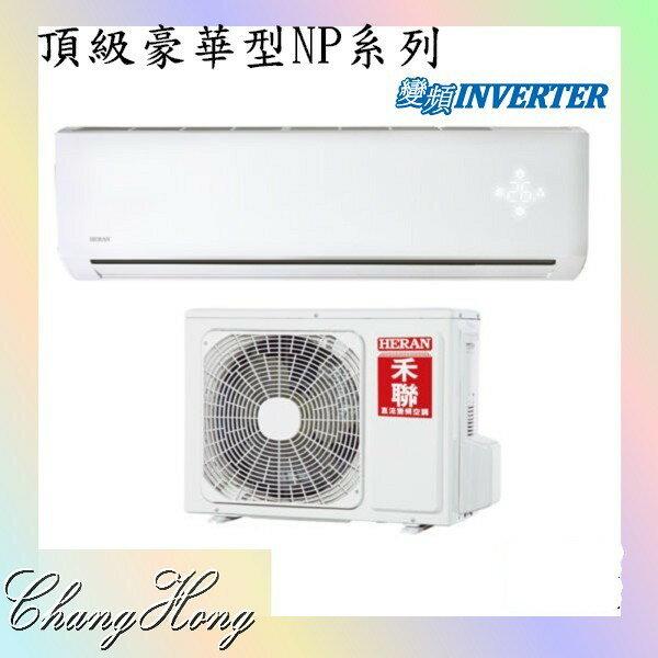 【禾聯冷氣】頂級豪華型變頻冷專分離式*適用19-21坪 HI-NP112+HO-NP112